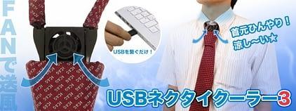 usb_necktie_Japanese_fan